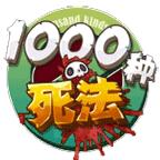 1000种死法