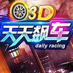 3D天天飙车