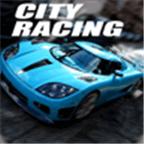 城市赛车3D