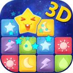 消灭星星3D版
