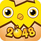 小鸡哔哔之2048