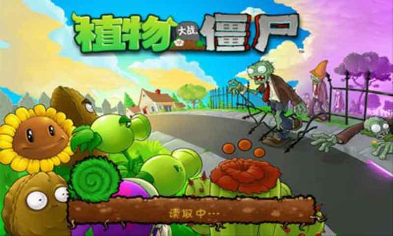 植物大战僵尸花园战争2截图
