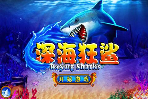 深海狂鲨截图