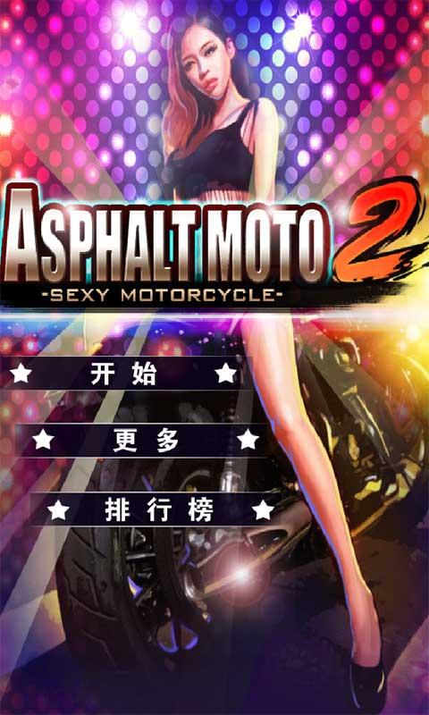 狂野摩托2截图
