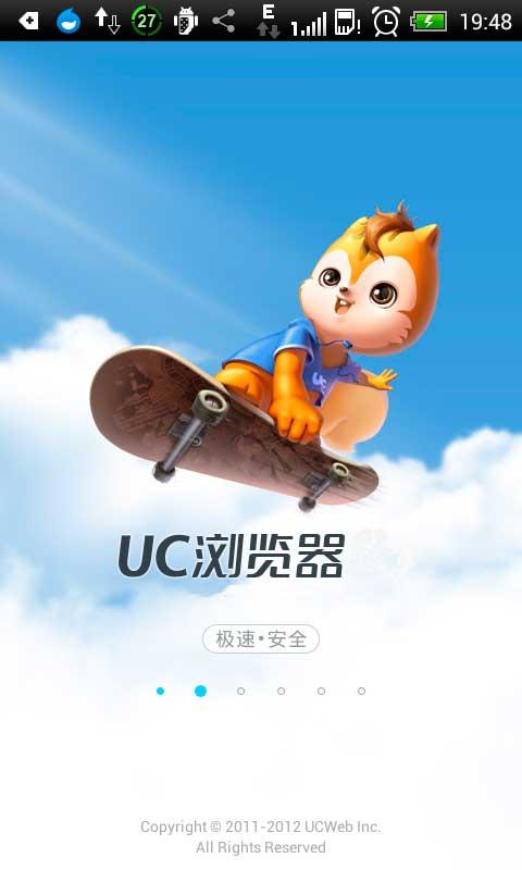 UC浏览器8.0截图