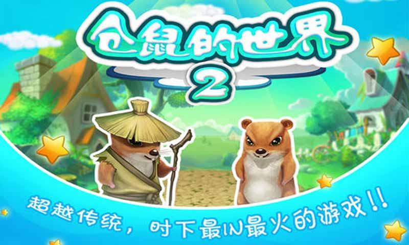 仓鼠的世界2截图