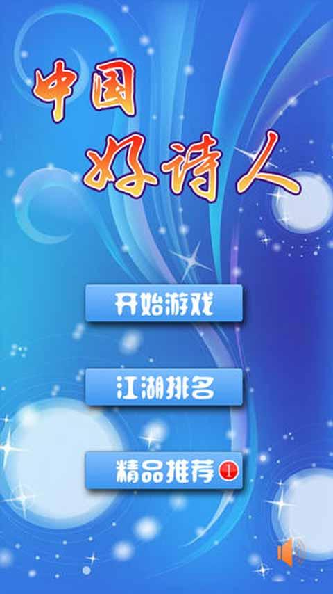 中国好诗人截图