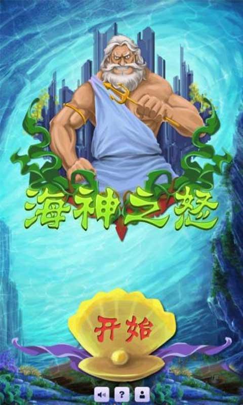 海神之怒截图