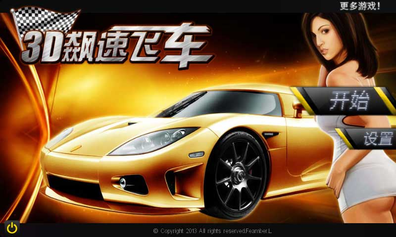 3D飙速飞车截图