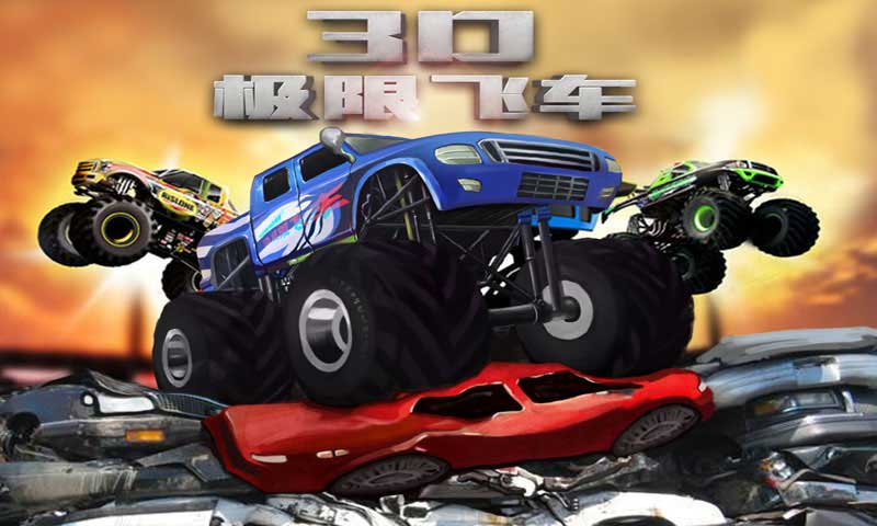 3D极限飞车截图