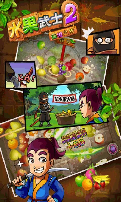水果武士2截图