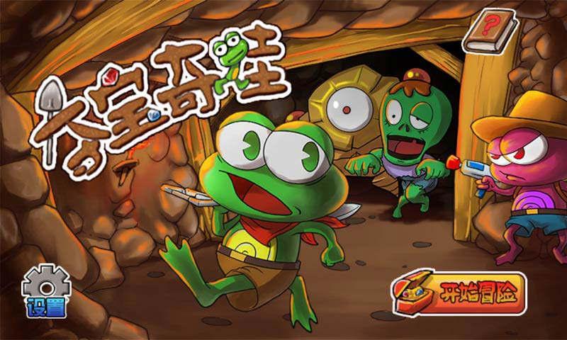 夺宝奇蛙截图