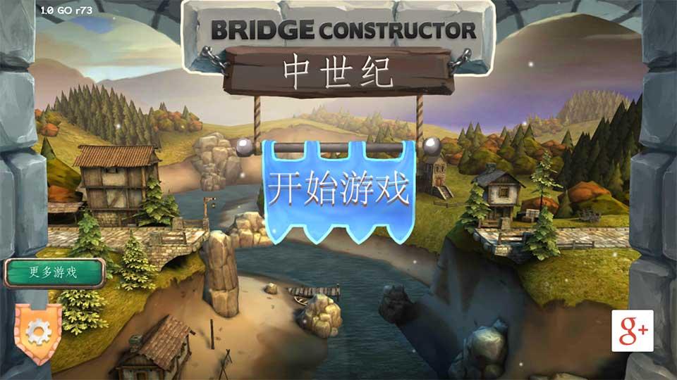 桥梁构造者截图