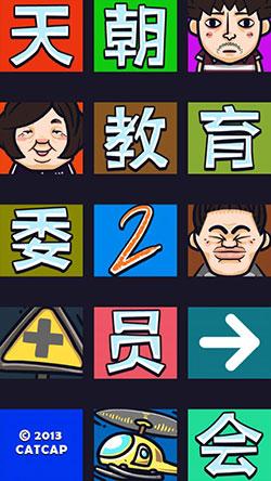 天朝教育委员会2截图