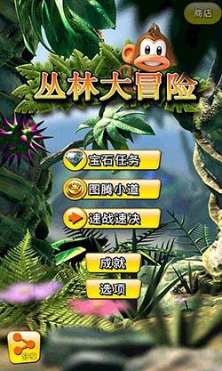 丛林大冒险截图