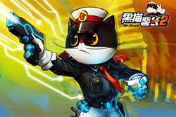 黑猫警长2截图