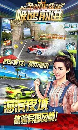 3D狂野飙车截图