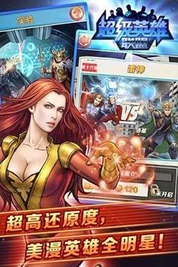 超级英雄联盟截图