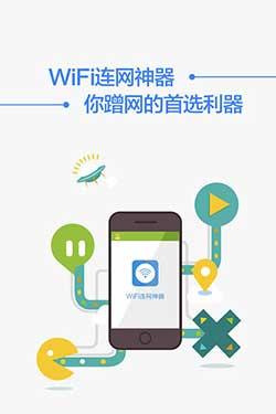 WiFi连网神器截图