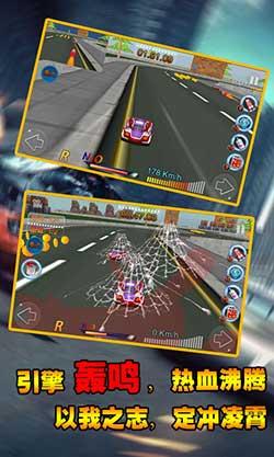 3D暴力飙车截图