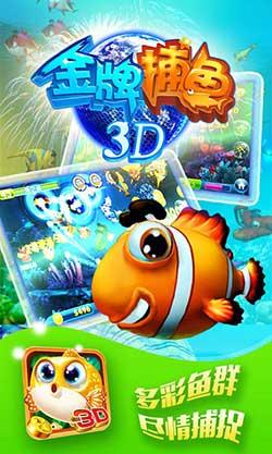 金牌捕鱼3D截图