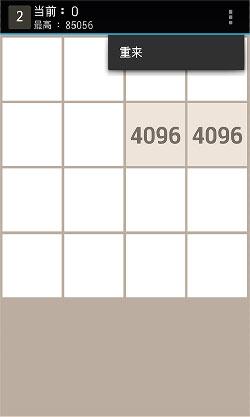 逆裁2048截图