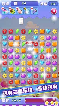 糖果爱消除2截图