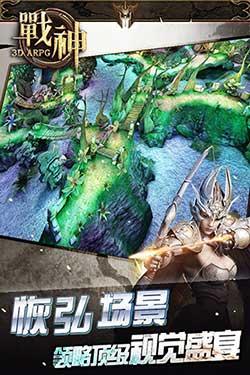 战神3D截图