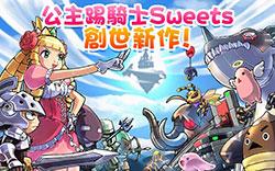 公主踢骑士Sweet截图