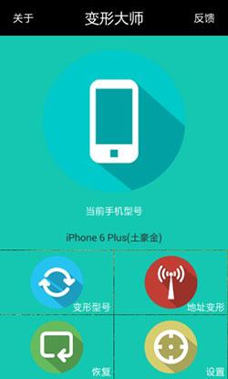 手机型号修改器截图