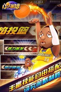 小小篮球截图
