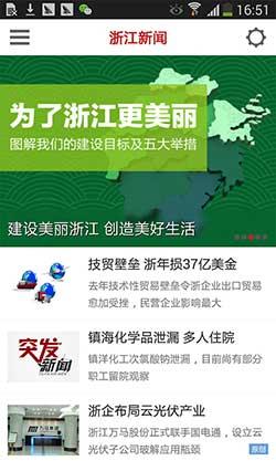 浙江新闻截图