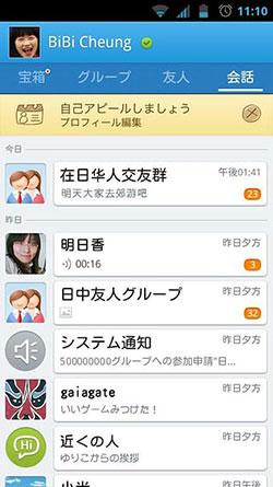 手机QQ日本版截图
