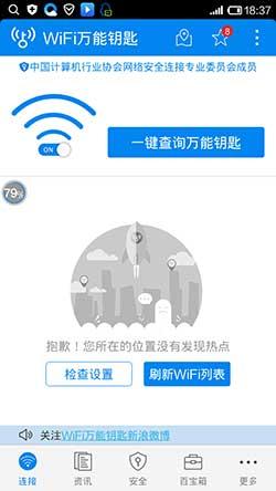 wifi全能钥匙截图