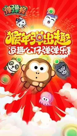弹弹猴截图