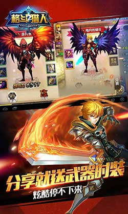 格斗猎人2截图