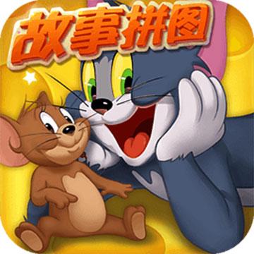猫和老鼠官方手游截图