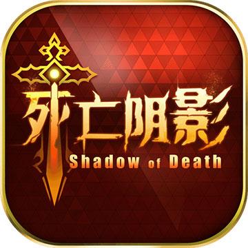 死亡阴影截图