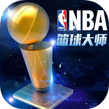 NBA篮球大师截图