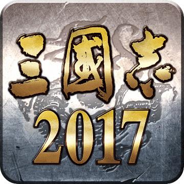 三国志2017截图